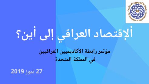 AIA Economics Conference 2019
