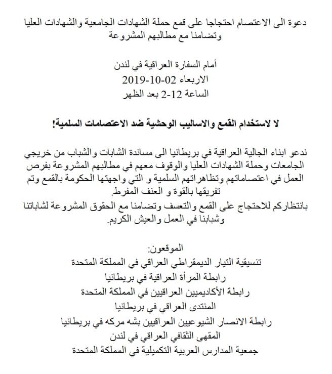 Solidarity event 2oct2019