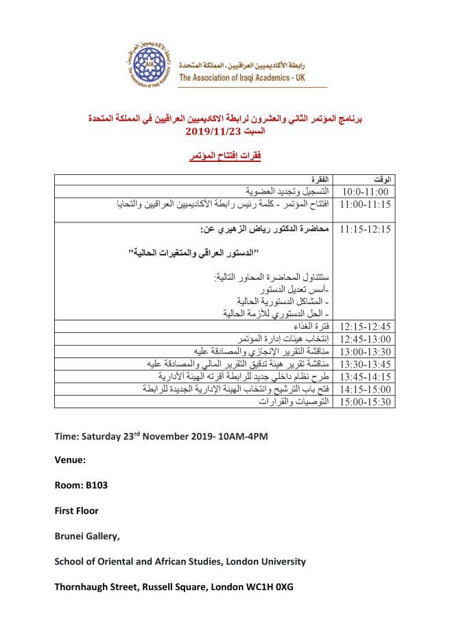 AIA AGM 2019 agenda