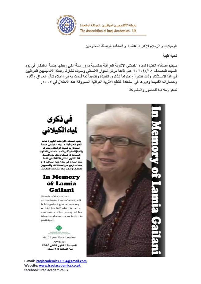 Lamia Al-Gailani HDF event 2020
